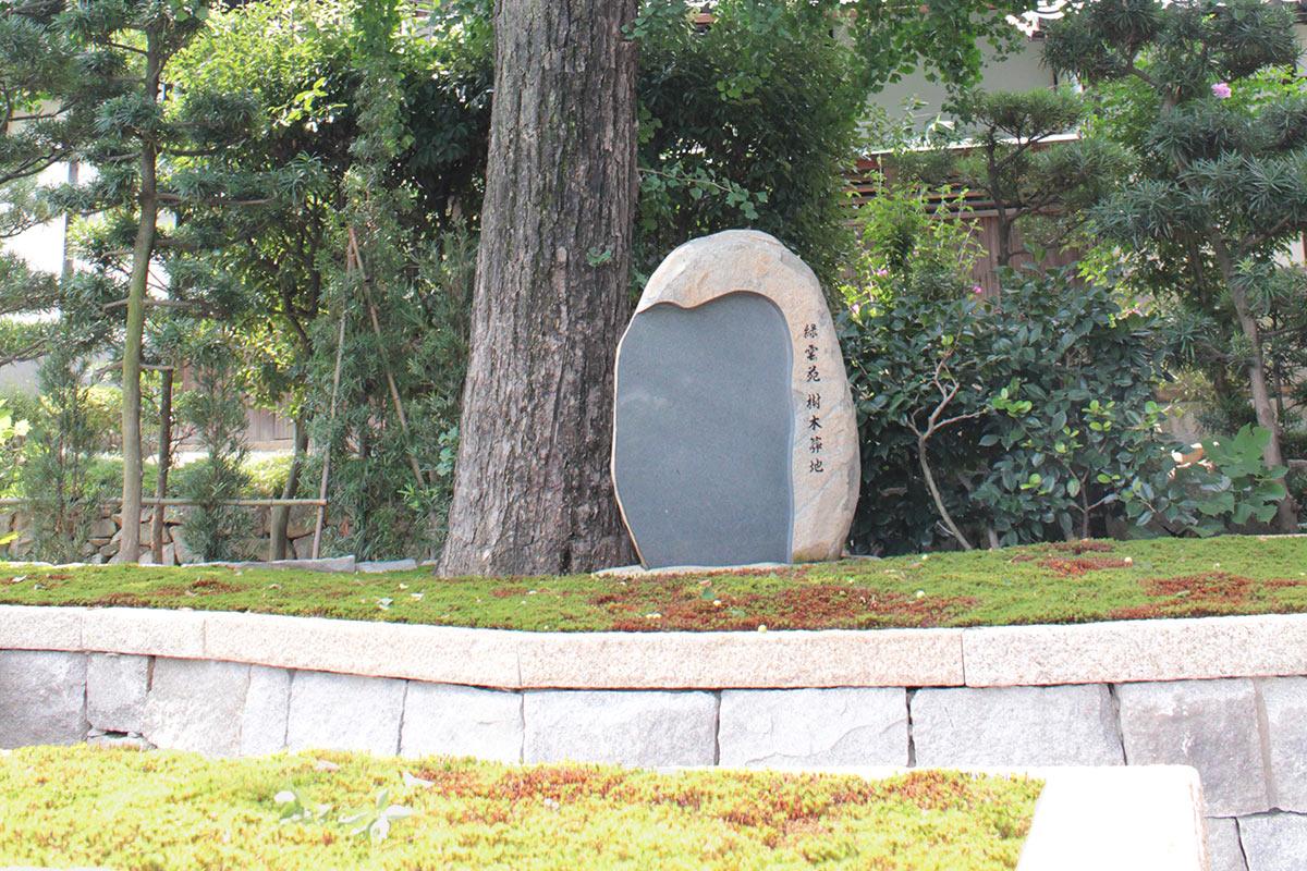 建仁寺塔頭両足院の石碑