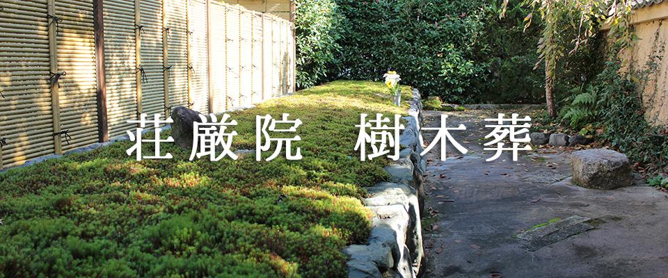 東福寺荘厳院樹木葬のリンクバナー