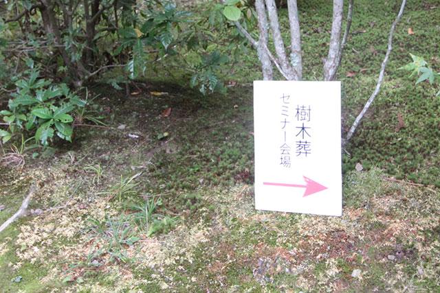 9月29日の正受院での樹木葬セミナーの様子