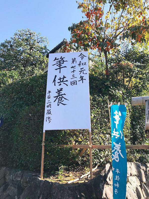 令和元年の東福寺正覚庵筆供養の看板
