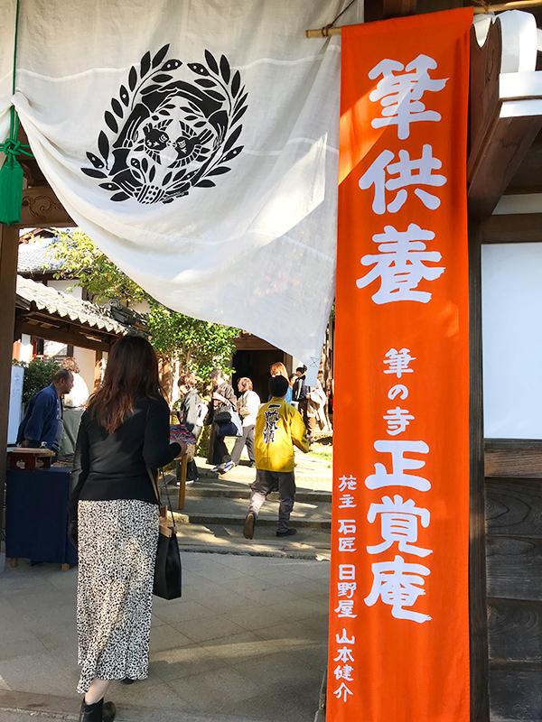 令和元年の東福寺正覚庵筆供養の山門