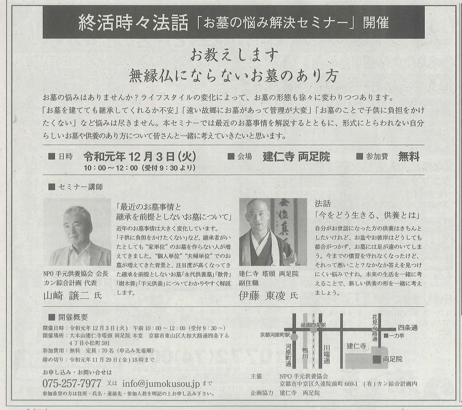 樹木葬セミナー両足院の京都新聞の告知記事