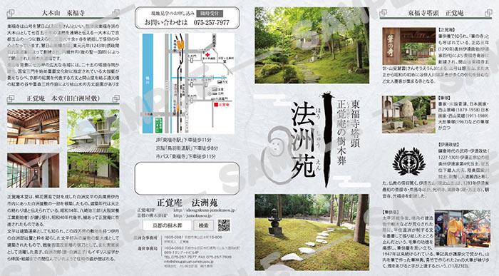 正覚庵樹木葬パンフレットサンプル