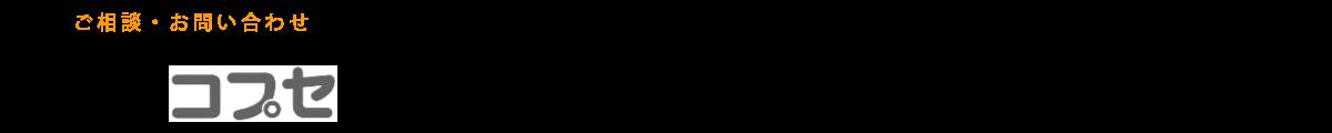 コプセロゴ