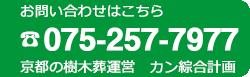 お問い合わせ電話番号0752577977