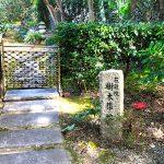 荘厳院の樹木葬地の入り口