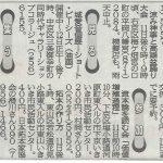 京都新聞セミナー告知