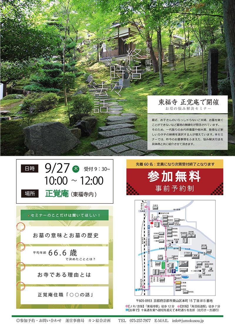 正覚庵のセミナーポスター