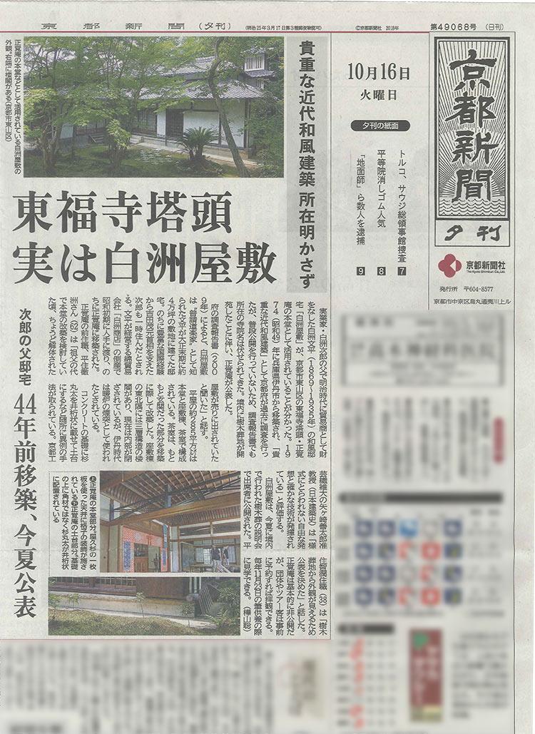 白洲屋敷紹介記事