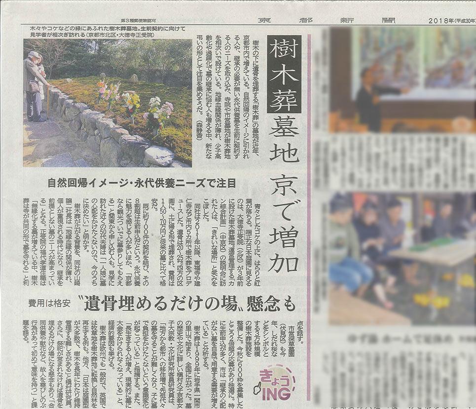 12月25日京都新聞に掲載