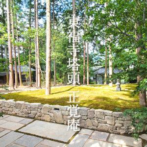 正覚庵の樹木葬地イメージバナー
