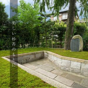 建仁寺の樹木葬地