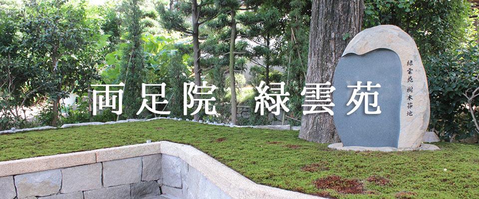 建仁寺両足院樹木葬のリンクバナー