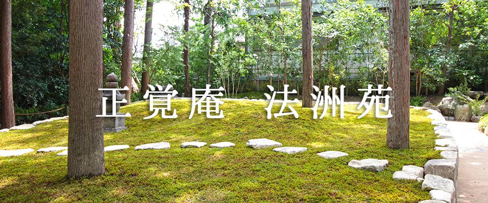 東福寺正覚庵樹木葬のリンクバナー