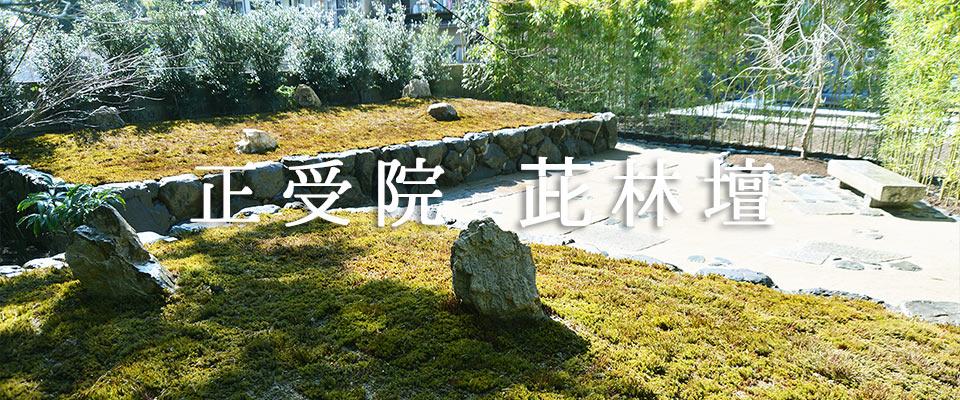 大徳寺正受院の樹木葬のリンクバナー