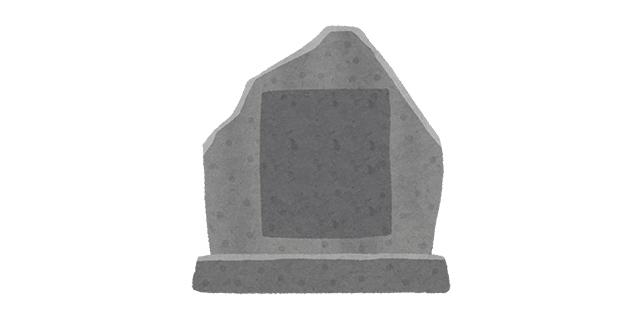 樹木葬の石碑彫刻イメージ