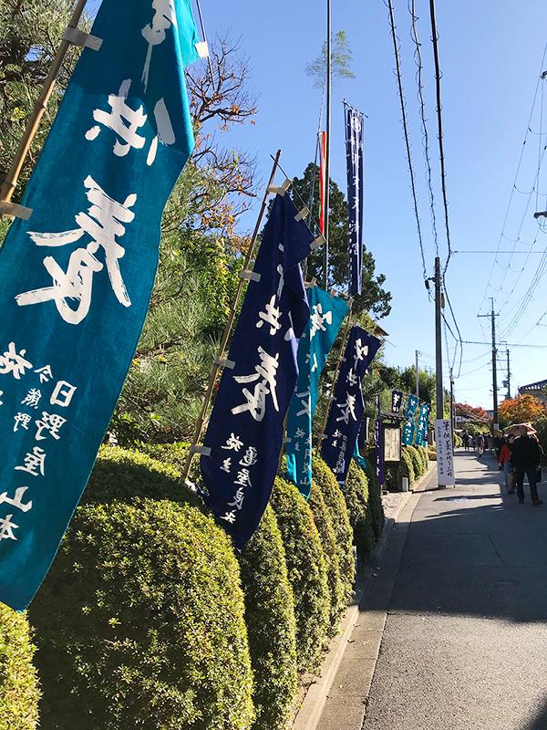 令和元年の東福寺正覚庵筆供養ののぼり