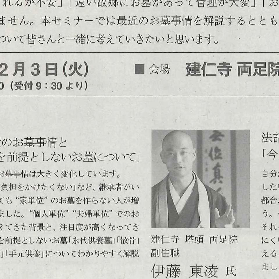 樹木葬セミナー両足院の京都新聞の記事