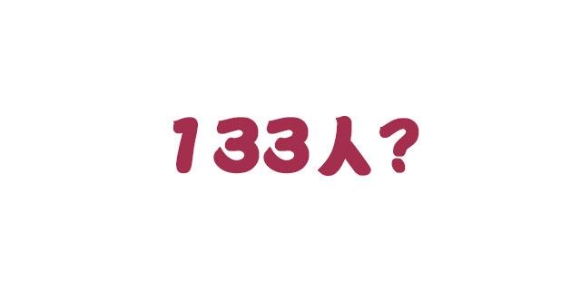 京都の樹木葬を選んだ人数