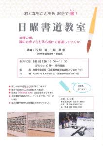 正覚庵の書道教室案内