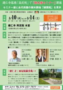 京都新聞生協チラシ