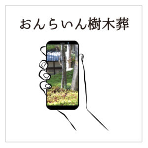 オンライン樹木葬のイメージ