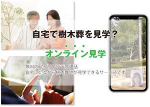 オンライン見学紹介画像