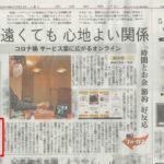 2020年5月23日京都新聞記事