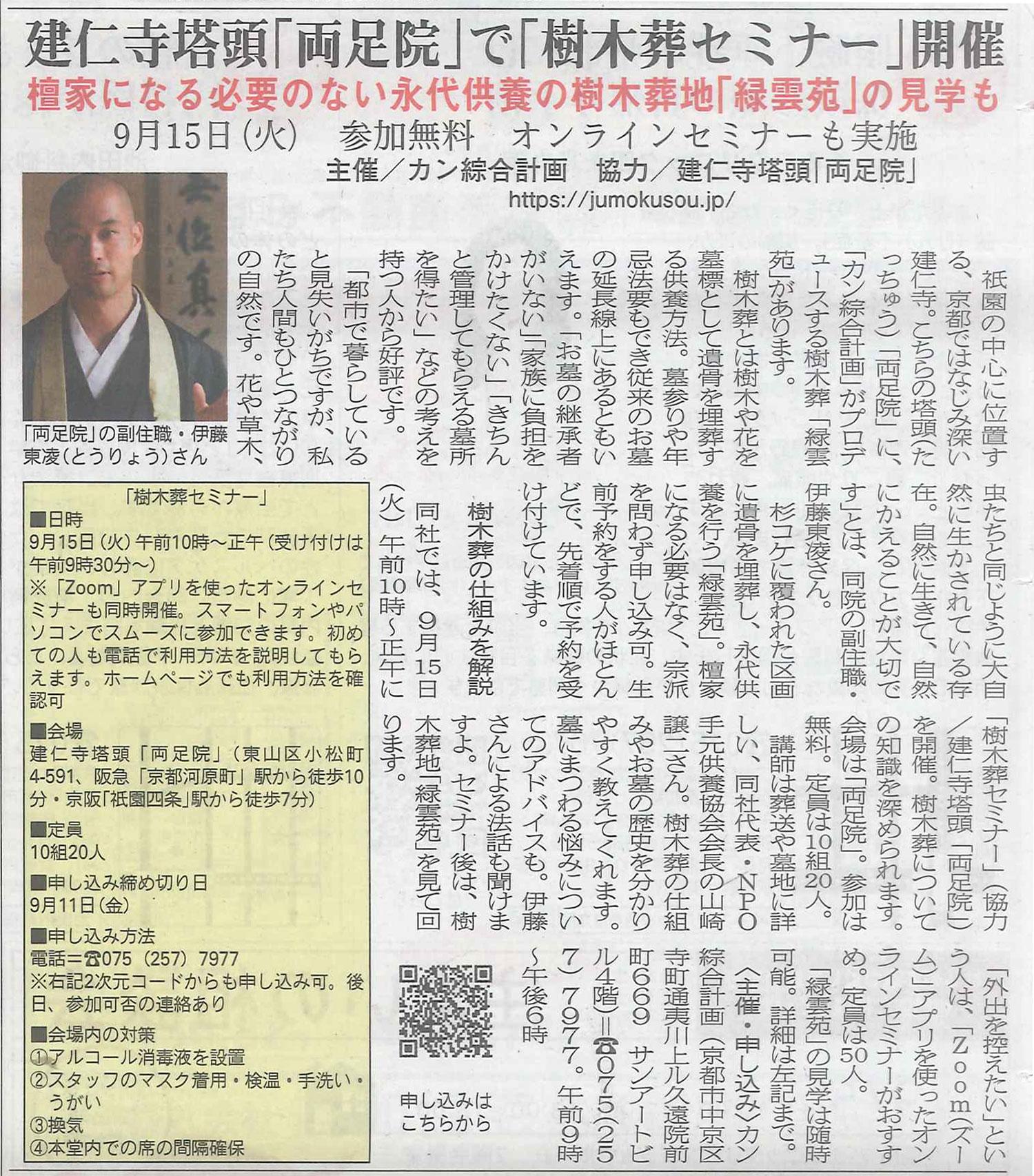 両足院セミナー20年9月15日リビング新聞