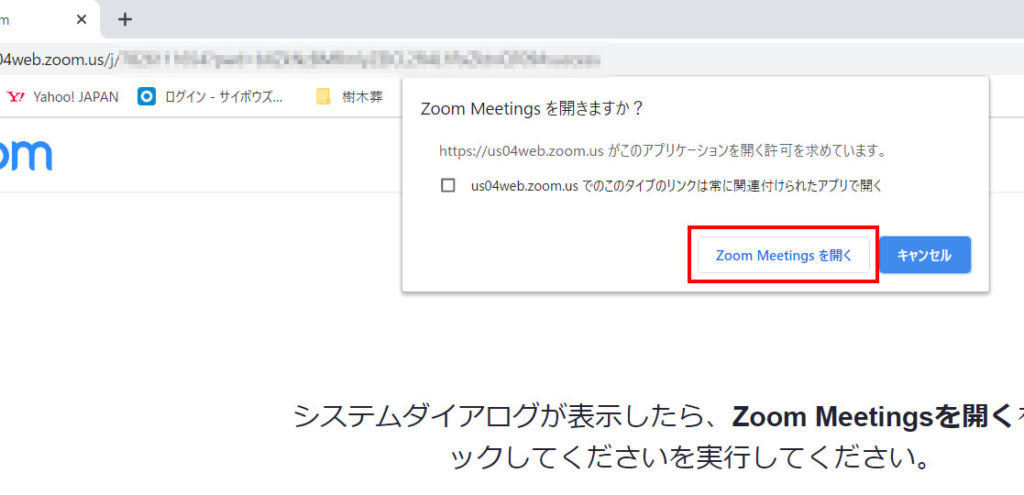 Zoomに参加