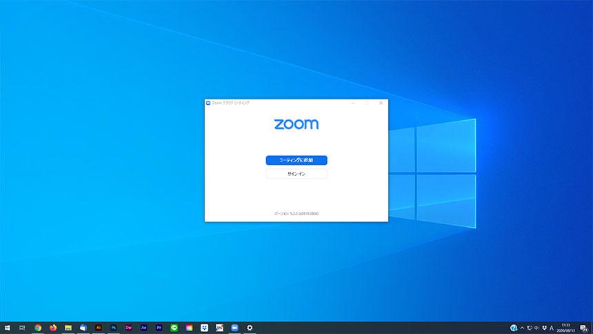 zoomのインストール方法PC05