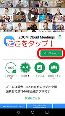 Androidからzoomのインストール方法3