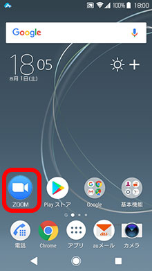 Androidからzoomのインストール方法4