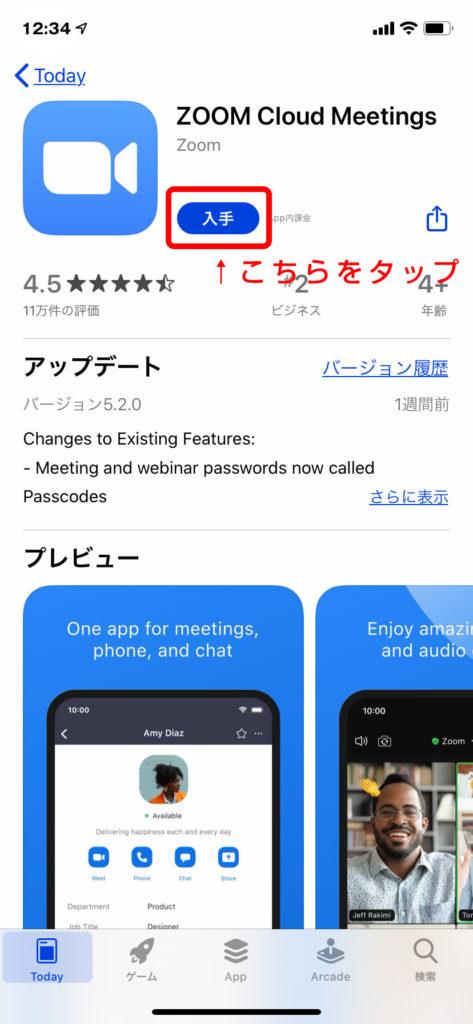 iphoneからzoomのインストール方法2