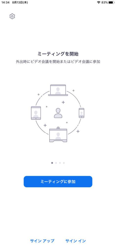 iphoneからzoomのインストール方法4