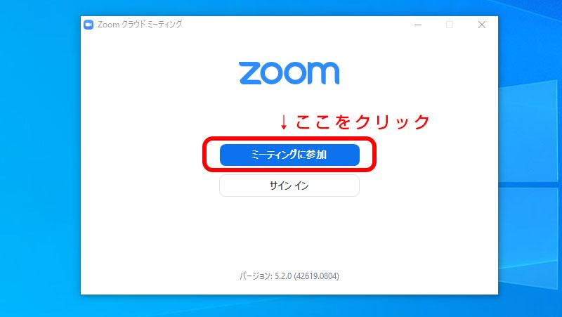zoomの使い方ミーティングに参加