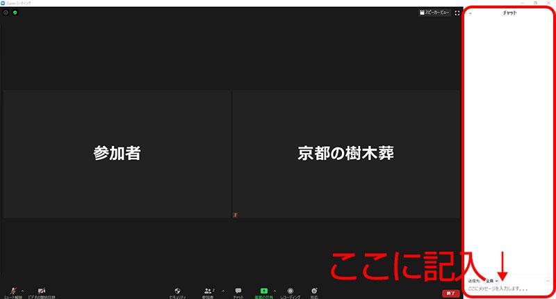 Zoomのチャット機能使い方パソコン2