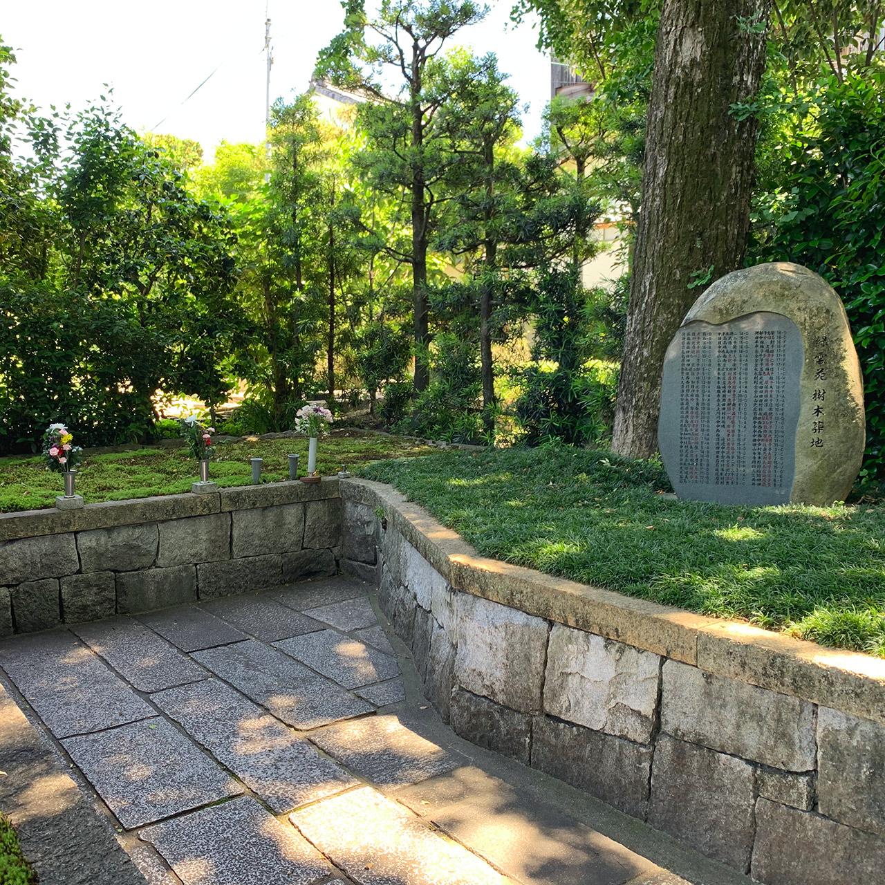 両足院-墓苑