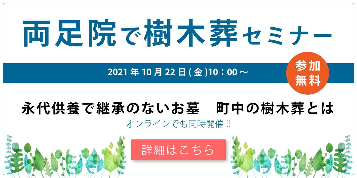両足院で樹木葬セミナー10月22日開催