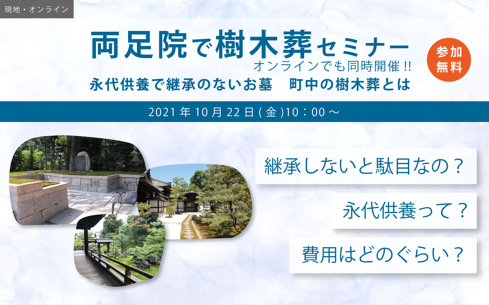 両足院樹木葬セミナー2021年10月22日開催